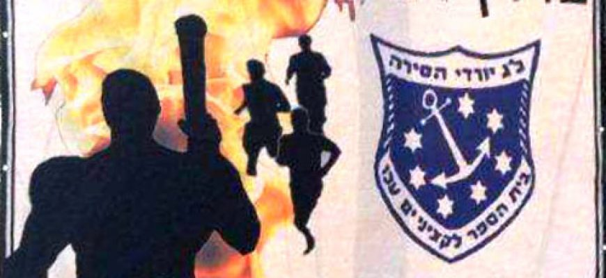 """21/12/2011 – מועדון החמש השתתף באירוע מירוץ הלפיד בביה""""ס לקציני ים עכו"""