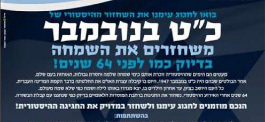 """29/11/2011 – מועדון החמש משתתף באירוע כ""""ט בנובמבר / הסוכנות היהודית בירושלים."""