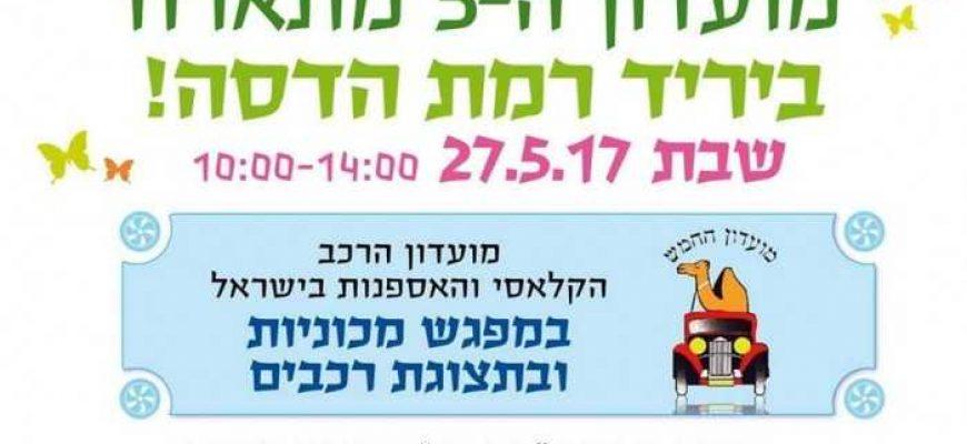 """27/05/2017 – מפגש מכוניות ושבת משפחות בכפר הנוער """"רמת הדסה"""" בטבעון."""