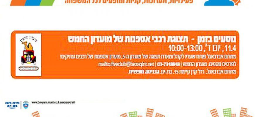 """11/04/2012 – תצוגת רכבי אספנות של מועדון החמש למען ביה""""ח """"אברבנאל"""""""