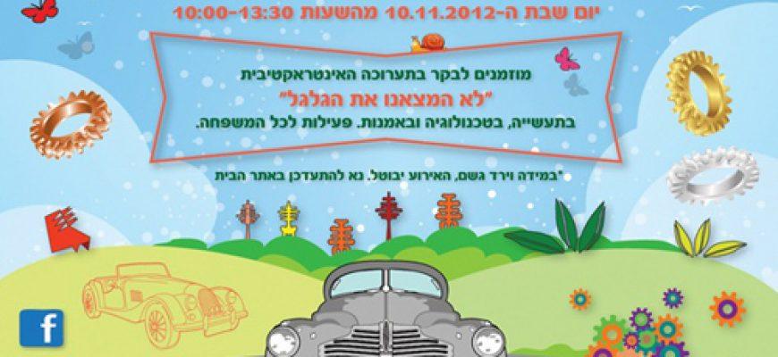 09/11/2012 – טיול מועדון החמש לצפון – שבי ציון, תפן
