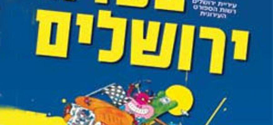 18/10/2011 – מועדון החמש משתתף בתהלוכת השיירה בצעדת ירושלים.