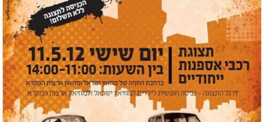 11/05/2012 – ראלי יפו – ירושלים