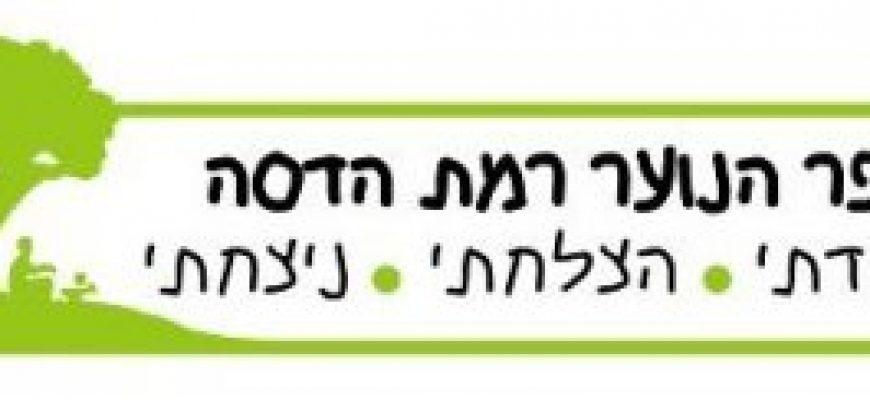 18/06/2011 – מועדון החמש השתתף במסיבת הסיום של כפר הנוער רמת הדסה
