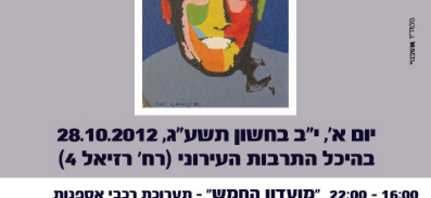 """28/10/2012 – ערב לזכרו של גידי אשכנזי ז""""ל"""