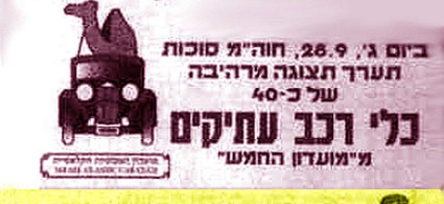 """28/09/1999 – ראלי צפון, מסע בן יומיים לחיפה ונהריה, חוה""""מ סוכות."""