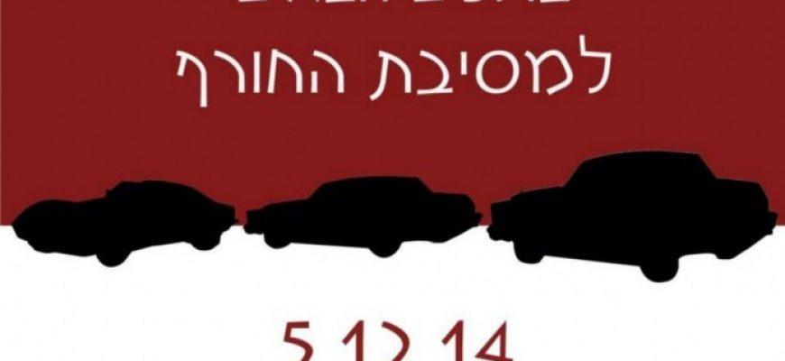 05/12/2014 – קבלת פנים לארבע מכוניות אספנות ירושלמיות שהצטרפו למועדון – במפגש ירושלים.