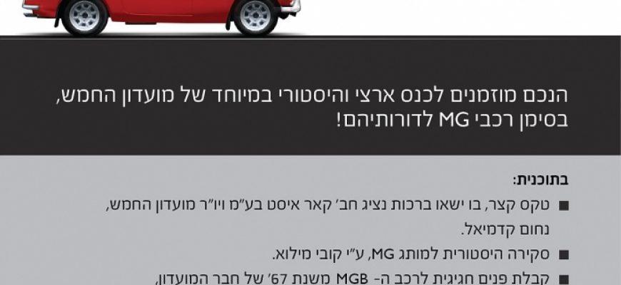 """06/05/2011 – כנס MG ארצי בחסות חב' קאר איסט בע""""מ מקבוצת לובינסקי."""